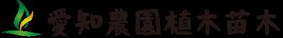 名古屋市中川区 新築造園植栽工事|植栽・造園なら東海地区最大の植木・庭木販売農場|愛知農園