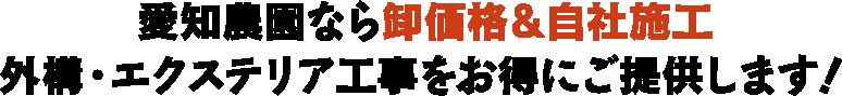 愛知農園なら卸価格&自社施工外構・エクステリア工事をお得にご提供します!